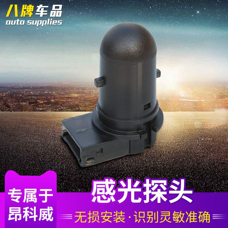 Специальный для caux престиж смысл свет крышка свет передатчик чувств buick caux престиж автоматическая фары смысл свет зонд крышка