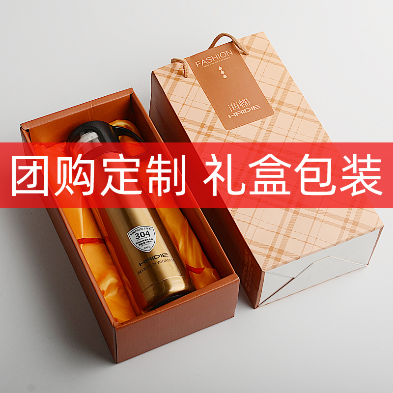 Insulation cup custom gift box advertising cup glass cup engraved lettering cup cup stainless steel vacuum gift cup