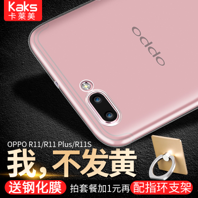 Kaks oppor11 Mobile Shell r11s Mobile Phone Cases Plus Silicone All-inclusive Transparent Men and women Soft shell