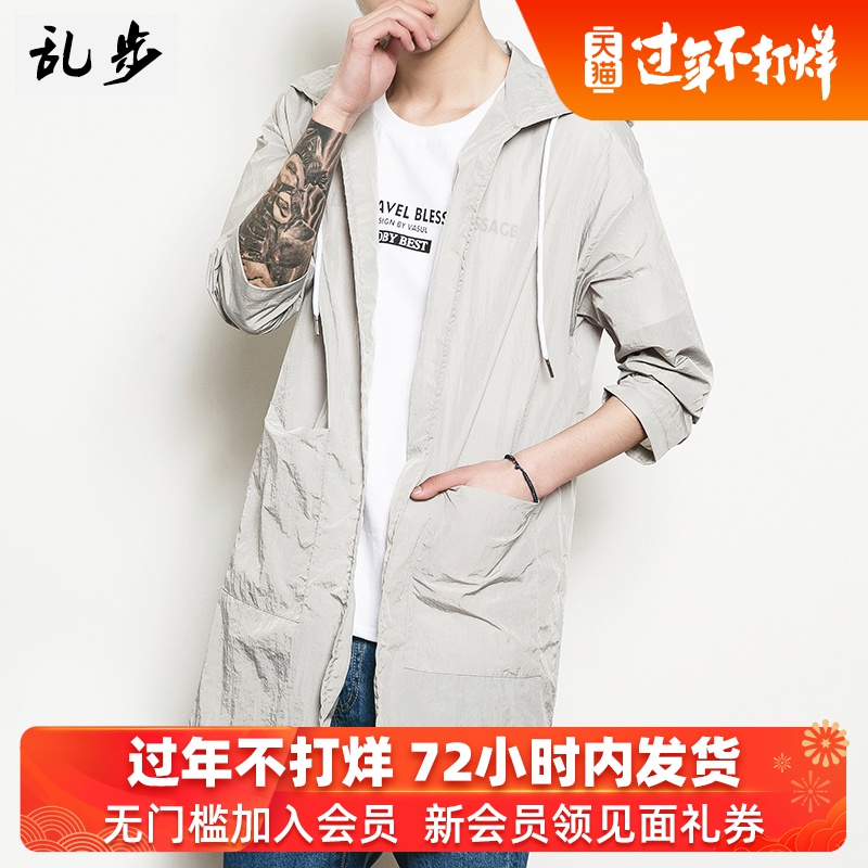 Summer new solid color in the long paragraph sunscreen men couple cloak cardigan skin clothes handsome thin paragraph coat coat