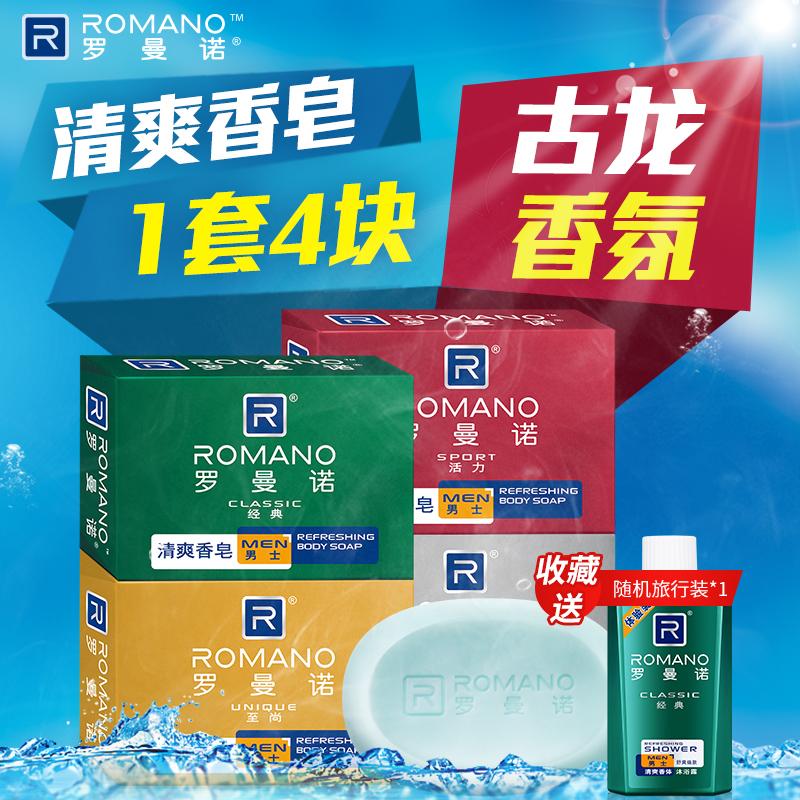 Романовое мыло мужской Gulong духи мыло тип 4 масляный контроль ванна душ длительный полностью Мыло для тела оригинал