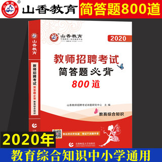 Spot shanxiang education 2020 teacher recruitment examination education comprehensive knowledge short answer question must back 800 road primary and secondary school general edition 2020 teacher preparation examination Anhui Zhejiang Shandong Jiangsu National General Edition