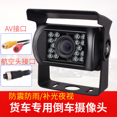 Reversing camera car universal rear view high-definition large truck 12v24v night vision small harvester visual rear image
