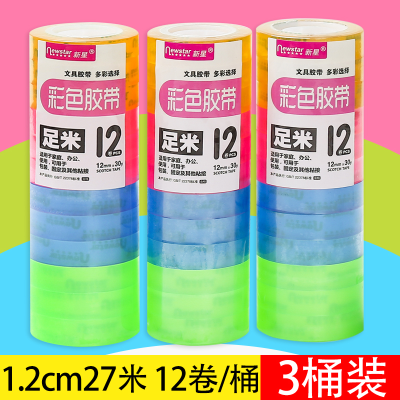 Color Width 1.2cm Long 27 Meters (3 Cylinders 36 Volumes)