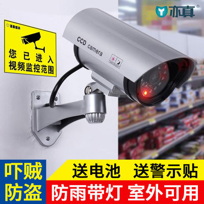 Simulation surveillance simulation camera fake surveillance camera with light fake camera anti-theft camera rainproof outdoor