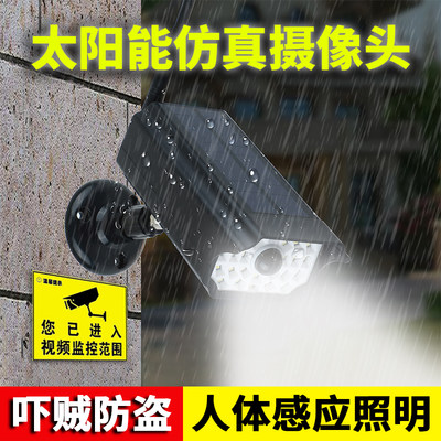 Solar fake camera surveillance wireless simulation camera outdoor people inductive garden lighting anti-theft