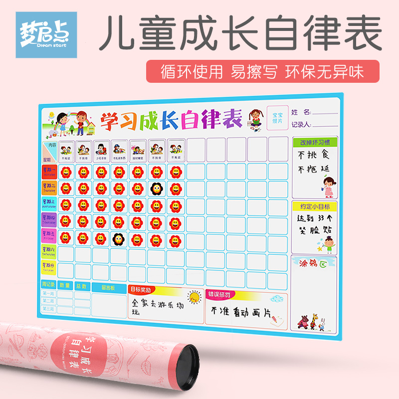 Children's self-discipline table magnetic kindergarten baby Growth Bonus stickers small saffron pupils integral card recognition stickers