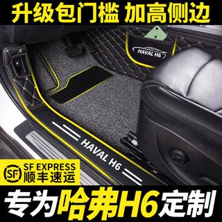 Коврики,  Совершенно новый хафер h6 великая китайская стена harvard h6 название издание спортивные версии coupe прохладно специальный вокруг автомобиль тахта, цена 2282 руб