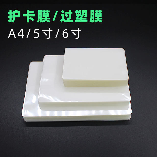 Plastic film a4 overplastic film 100 sheets A3 plastic film 10 silk laminated paper photo card protection film transparent 3 inch 5 inch 6 inch 7 inch 8 inch 2R 3R 4R 5R 6R photo film 6 wire 7 wire 8 wire