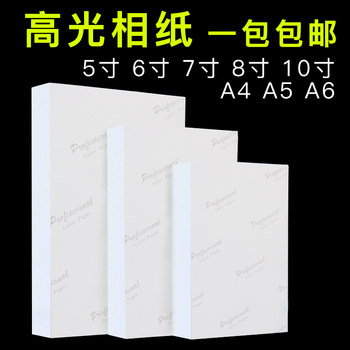Photo paper a4 inkjet printing photo paper 3R 5R 5 inch 6 inch 7 inch 8 inch 10 inch high-gloss 180gA5A6 photo paper a4 photo printing