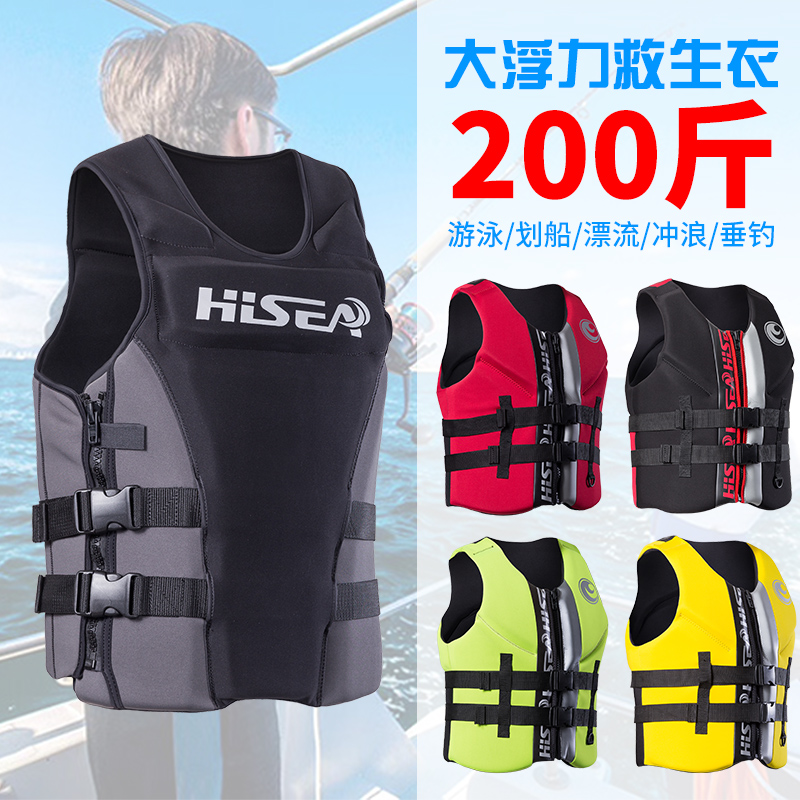 Professional life jacket adult men and women plus thick armor sea fishing portable buoyant vest snorkeling swimming boat suit equipment