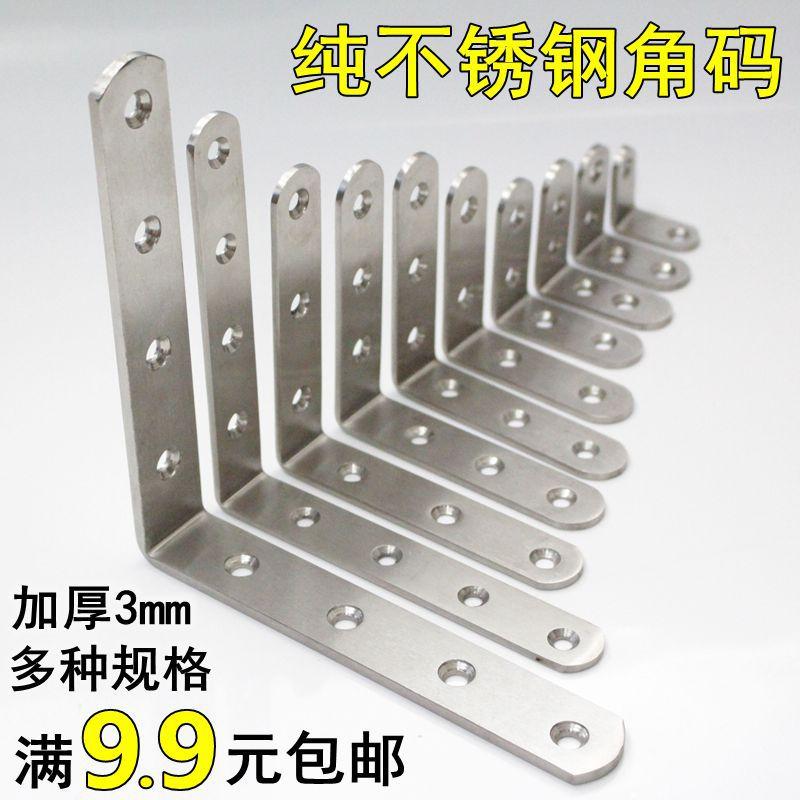 加厚不锈钢角码L型码90度直角加固定角铁支架层板托桌椅连接件