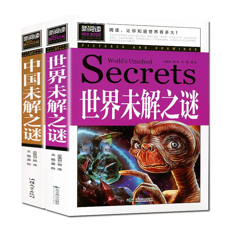 正版全套3册中国未解之谜世界未解之谜世界之最中小学课外书 儿童读物书籍8-9-10-11-12周岁课外书三四五六年级探索书籍