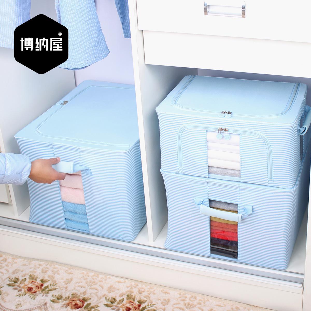 博纳屋可拆洗无异味牛津布钢架玩具收纳箱衣服收纳盒棉被收纳箱