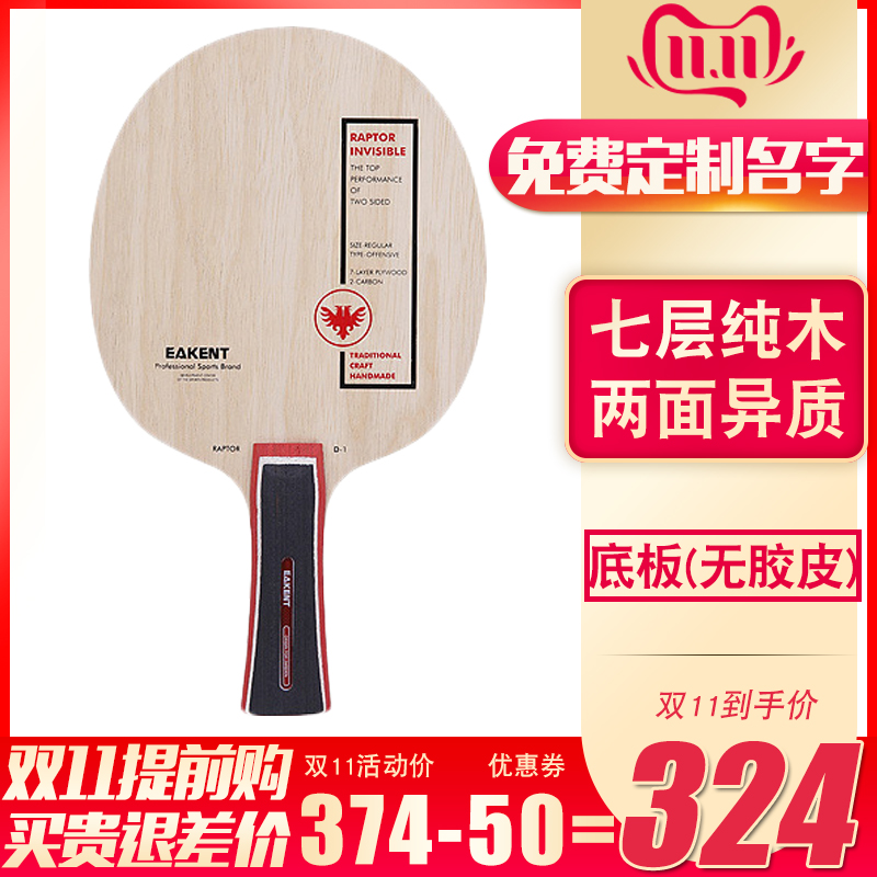 Usd 125 11 Eakent Yukangten Table Tennis Bottom Plate Raptor Table Tennis Bottom Plate Table Tennis Racket Bottom Plate Wholesale From China Online Shopping Buy Asian Products Online From The Best