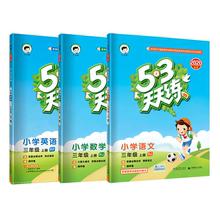 53天天练三年级上册语文+数学+英语