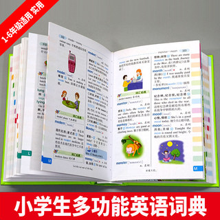 Genuine primary school English dictionary 1 -6 color map version color new version Xinhua English-Chinese tool book dictionary Daquan English word word book cover new version of English small dictionary primary school multi-function English Dictionary