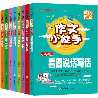 小学生注音版黄冈作文全8册