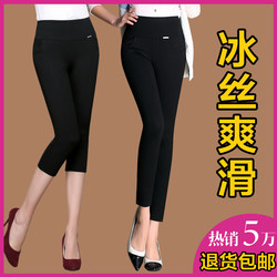 Seven pants female summer thin models women's trousers 2021 new tight-fitting small feet nine points leggings outside the ice silk pants