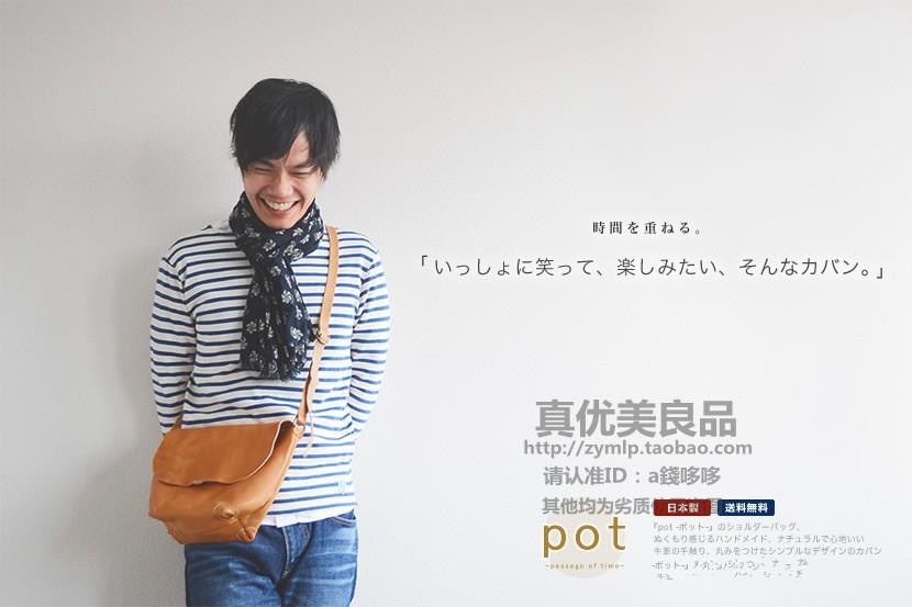 日本代购 pot日本制栎木牛皮男女做旧复古出街单肩邮差包