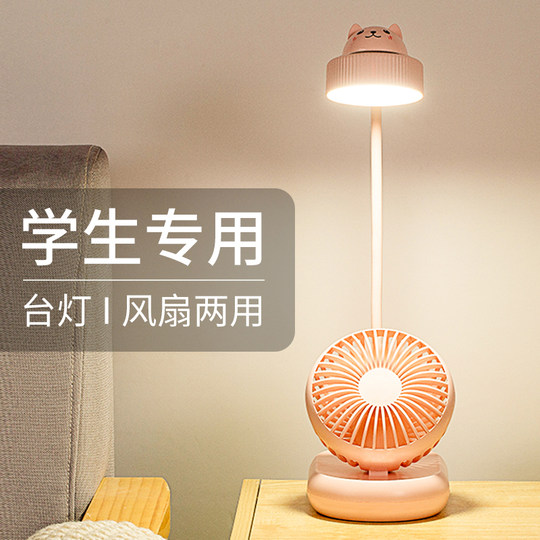 LED table lamp eye protection desk student learning special charging plug-in dual-use bedroom bed INS girl typhoon fan