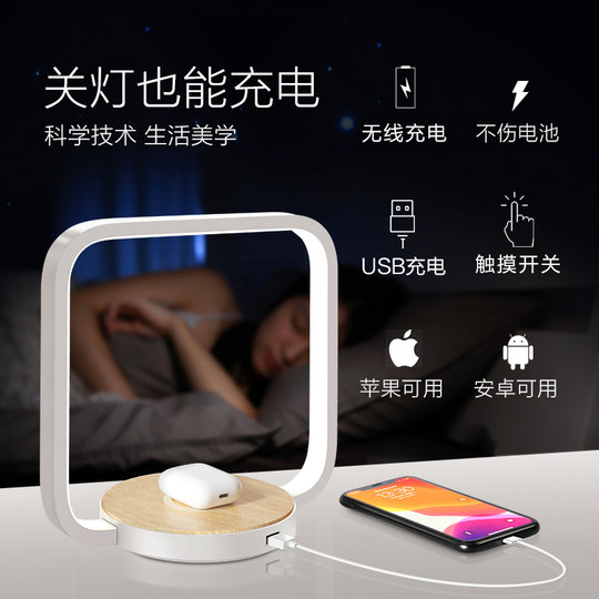 Wireless charging bedside lamp station lamp bedroom minimalist modern creative Northern European eye desk learning LED night lights