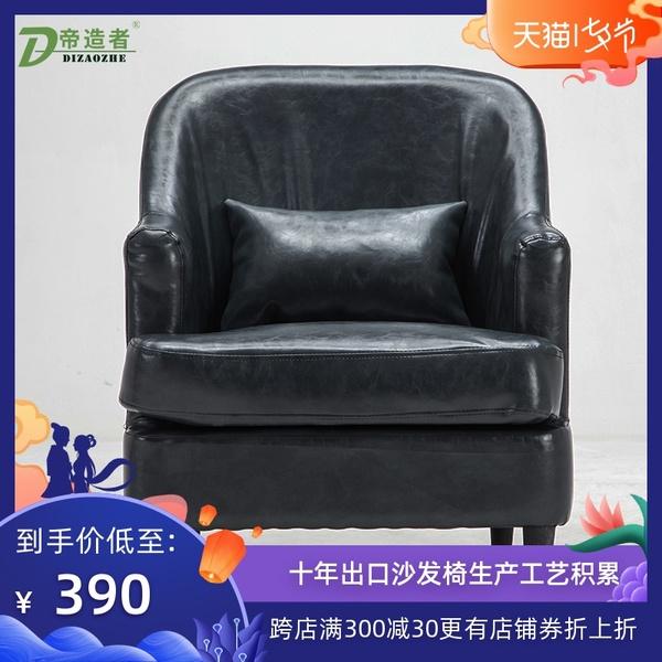 单人皮艺沙发双三人沙发小户型简约美式沙发网吧咖啡厅酒店围椅