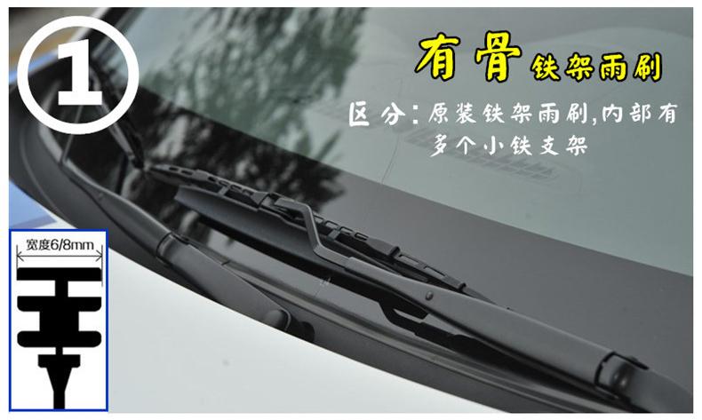 适用于朗动雨刮器名图瑞纳菲斯塔雨刷胶条详细照片