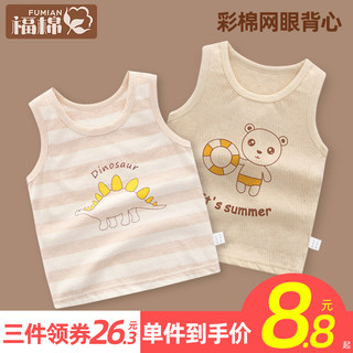 Baby small vest pure cotton thin babies wear protective belly boy autumn female new students wear young children bottoming