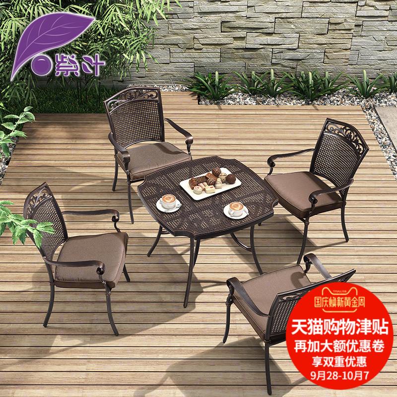 紫葉 鑄鋁桌椅五件套 別墅庭院花園桌椅 室外燒烤桌椅組合