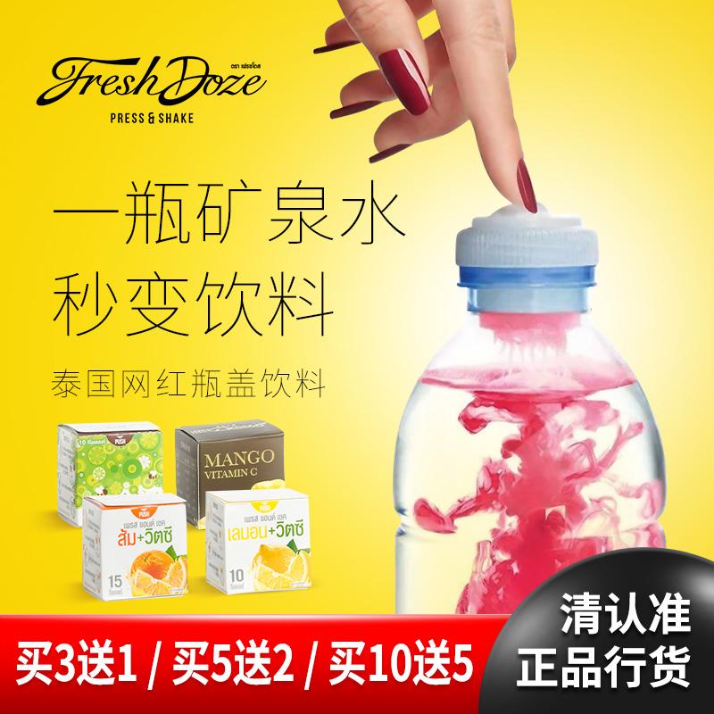 抖音同款:泰国瓶盖果汁