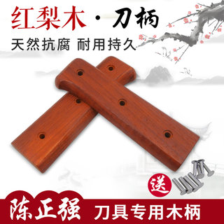 Chen Zhengqiang Red Pear Wood Knife Handle Handmade Knife Wooden Handle Household Kitchen Knife Handle Replacement 2 Pieces of Rivet Clip Knife Handle 2