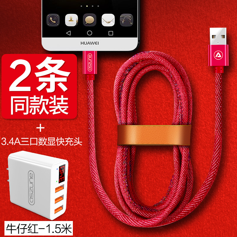 New Year red 1.5 meters [buy 1 get 1 free with the same paragraph] +3.4A three mouth digital display super fast head