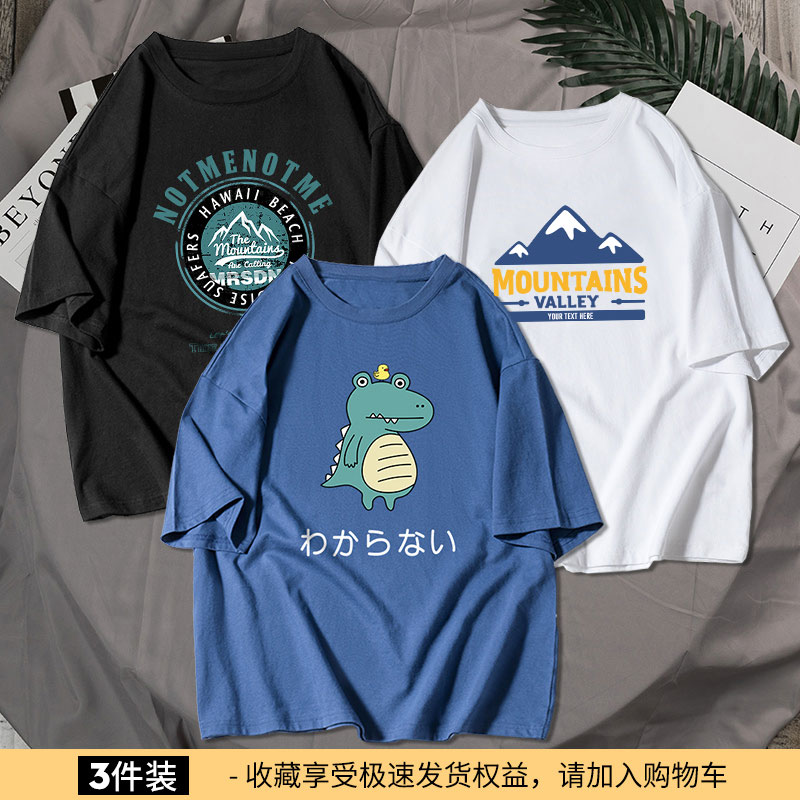 [3 Pieces] Pure Cotton-haze Blue / Dinosaur Duck-black / Mountain Peak-white / Mountain Letter