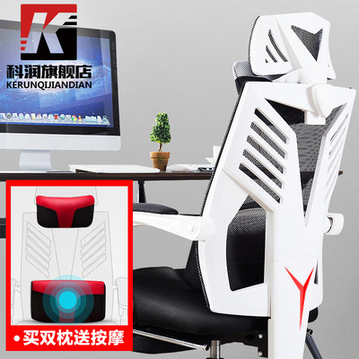 Kerun computer chair...
