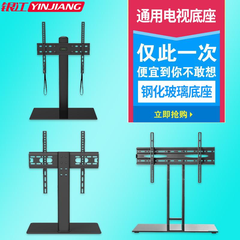 LCD TV stand base Skyworth Hisense millet TCL Universal Display rack  desktop universal seat