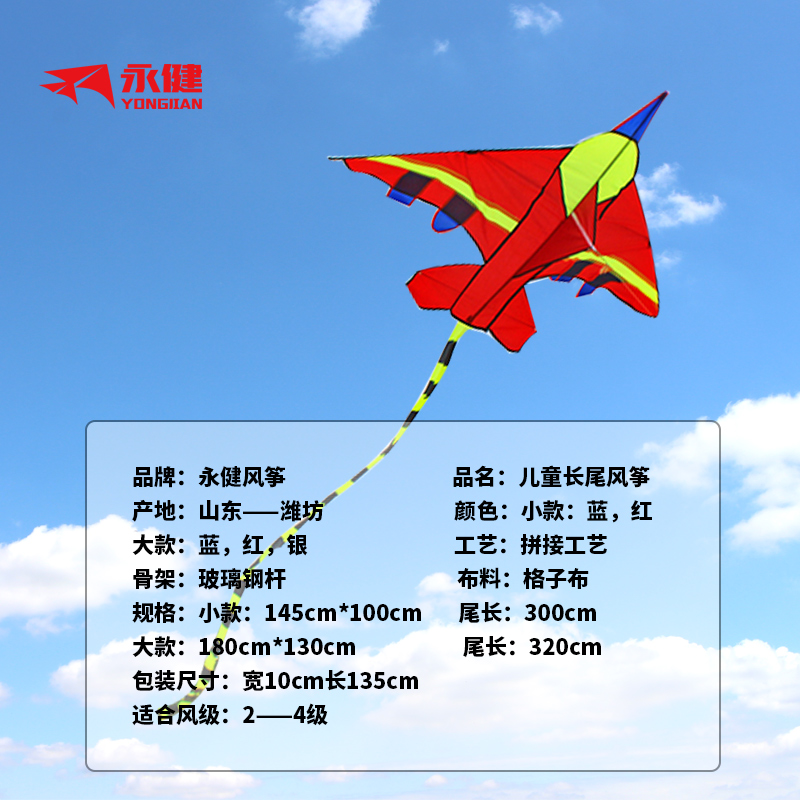 YJ/permanent health weifang kite plane long tail fighter children breeze easygroup little kite kite line round