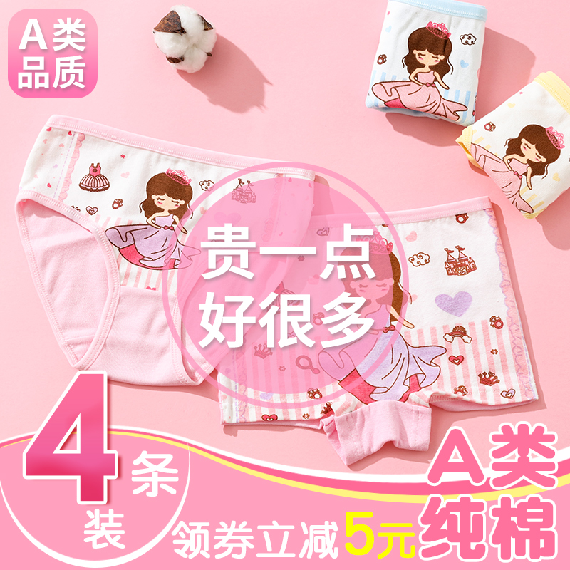 Children's underwear girls cotton baby flat triangle 1 girl child 2 four corners 3 cotton 6 years old female baby shorts
