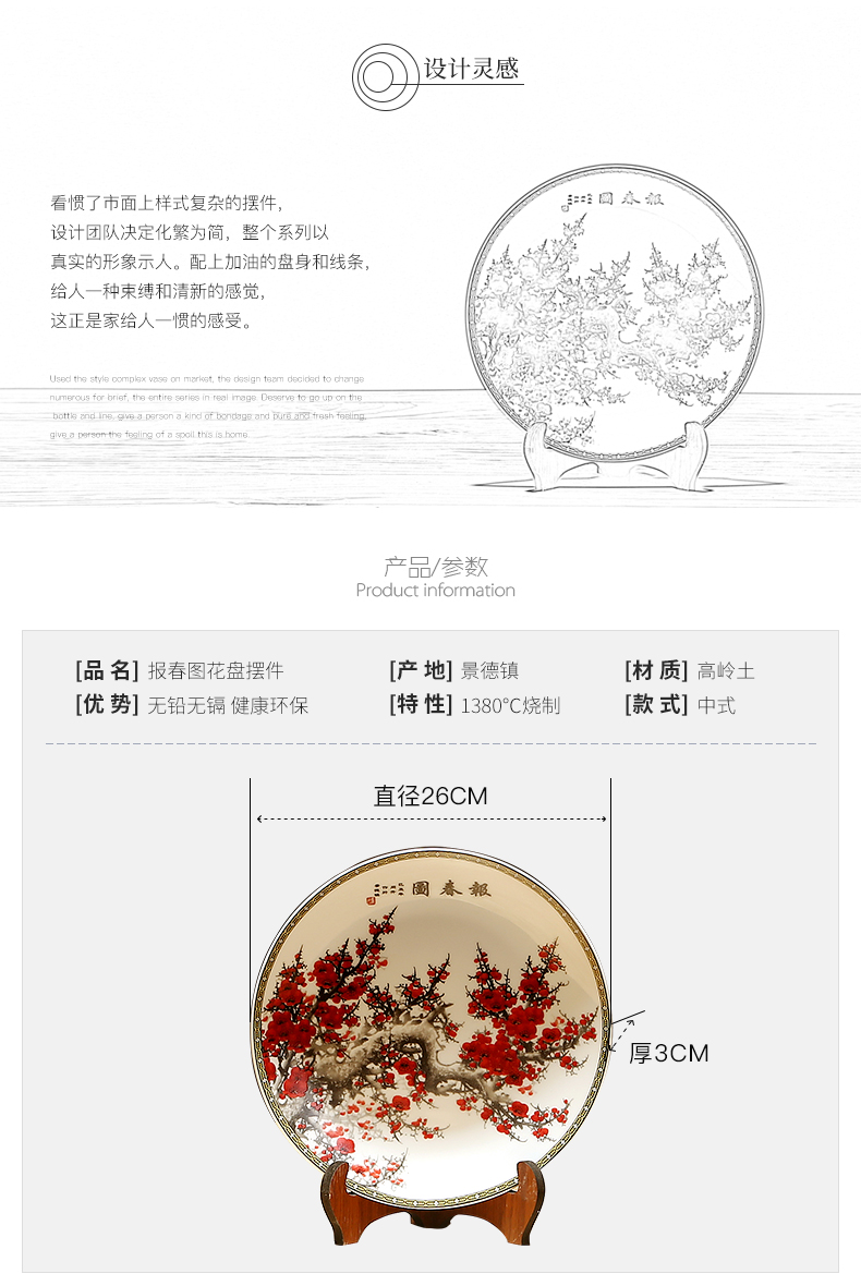 Jingdezhen ceramics hang dish painting decorative plate of modern Chinese arts and crafts sitting room desktop furnishing articles plate rack