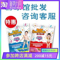 Celebrity baby 5 pieces of male treasure female treasure baby swimming trunks waterproof diapers swimming pool disposable swimming trunks