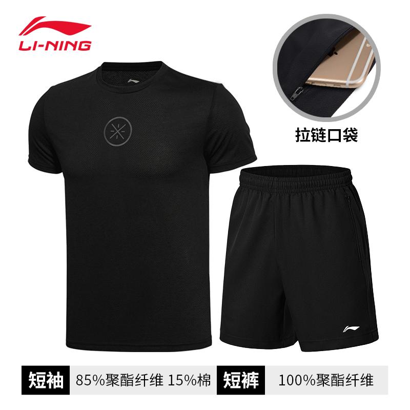 李宁运动套装男夏季速干冰丝短裤短袖两件休闲服装跑步v短裤运动服