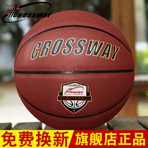 克洛斯威篮球正品7号比赛用