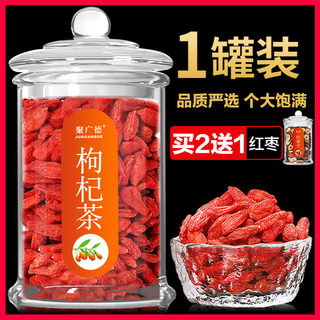 Goji berry authentic Ningxia super large granule red gouqi tea male kidney gouqigou dried gouqigou