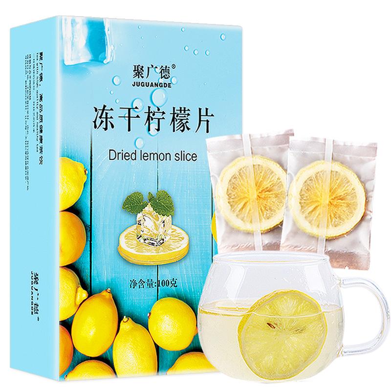 柠檬片泡茶干片蜂蜜冻干柠檬片泡水喝的东西茶叶花茶水果茶小袋装