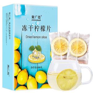 柠檬片泡茶干片蜂蜜冻干柠檬片泡水喝的茶包茶叶花茶水果茶小袋装