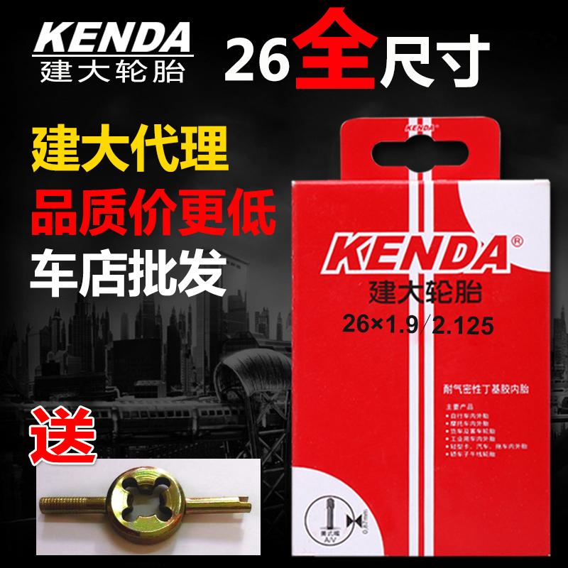 Kenda горный велосипед велосипед трубка 26 дюймовый *1.95 1.5 1.75 1.25 2.125 шина одиночная машина