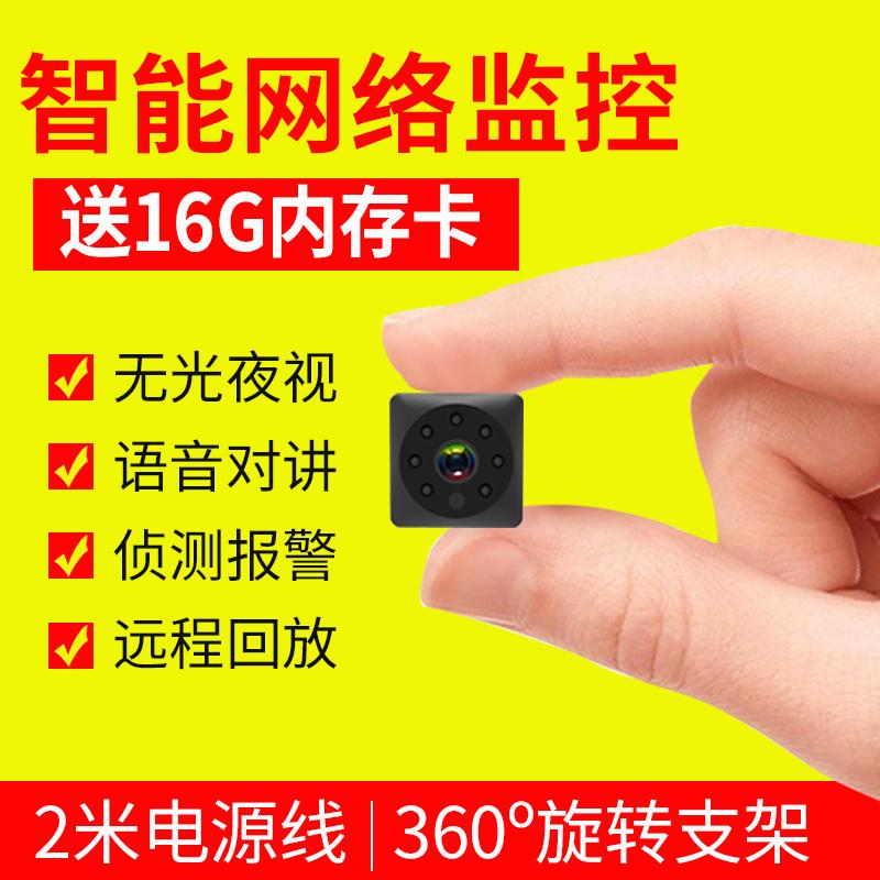 无线微型摄像头红外夜视防针空WIFI家用手机小型远程摄像机专业迷你室内网络监控器高清套装
