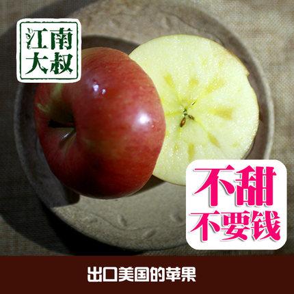 山西运城新鲜苹果冰糖心出口苹果2400g