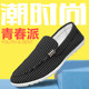 2018 lovers new sets of foot net shoes men's sports and leisure men's shoes winter trend wild lazy board shoes tide