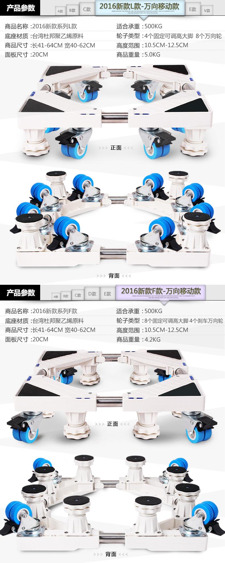 洗衣機底座架冰箱移動輪托架(升級D款)QY-55892-Super store貨到付款